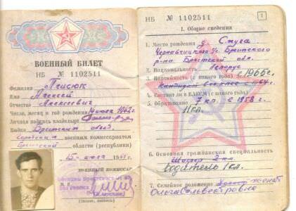04. Военный билет, стр.1