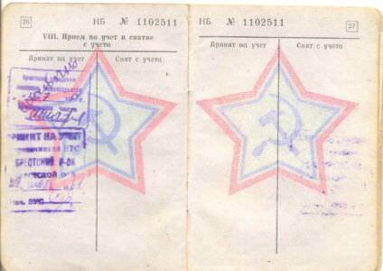 08. Военный билет, стр.26-27