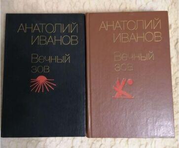 1985. Двухтомник Анатолия Иванова