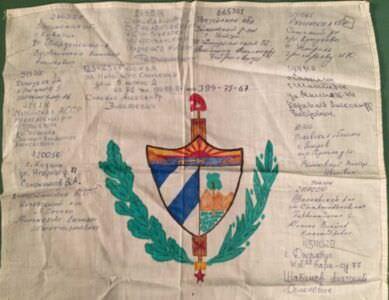 1983. Дембельский платок