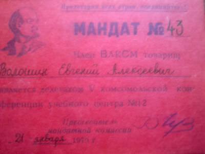 1970-01-21. Мандат на конференцию.