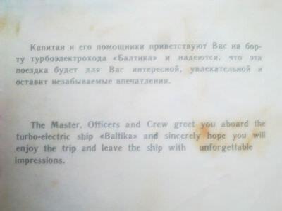 059. 1969 «Балтика». Посадочный талон - 2