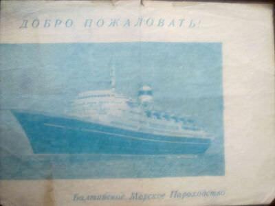 062. 1972 «Балтика». Посадочный талон - 1