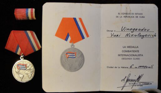1985-05-06. Удостоверение к медали воина-интернационалиста II  степени (разворот), медаль (аверс) и орденская планка к медали.