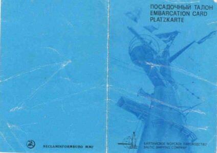 121. 1983. Осень. Посадочный билет на «Балтику». Титул.