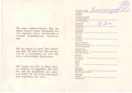 1983. Осень. Посадочный билет на «Балтику». Оборот.