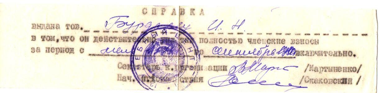 1980-09. Справка о комсомольских взносах.