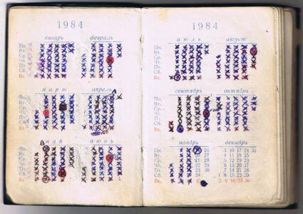 1983. Лист из блокнота-2