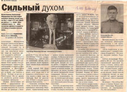 79. 2010-03-17. Статья