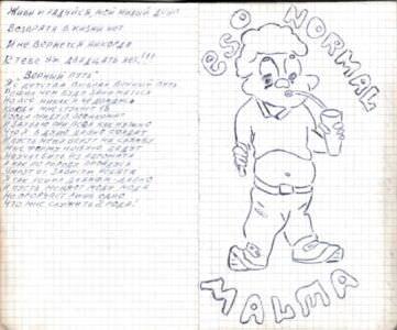1986-1988. Армейский блокнот, лист 7