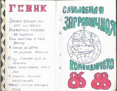 1986-1988. Армейский блокнот, лист 1