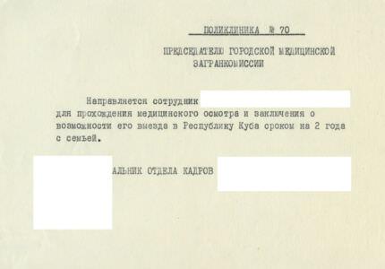 1987-09-ХХ. Направление на медкомиссию специалиста.