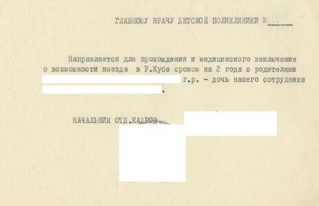 1987-09-ХХ. Направление на медкомиссию дочки специалиста.