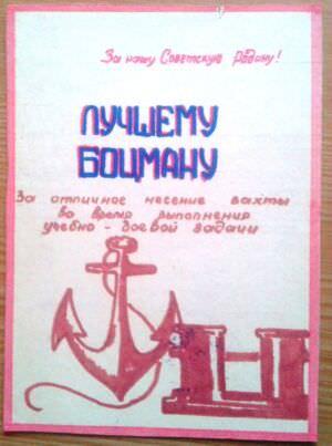 1983-1984. Грамота Лучшему боцману