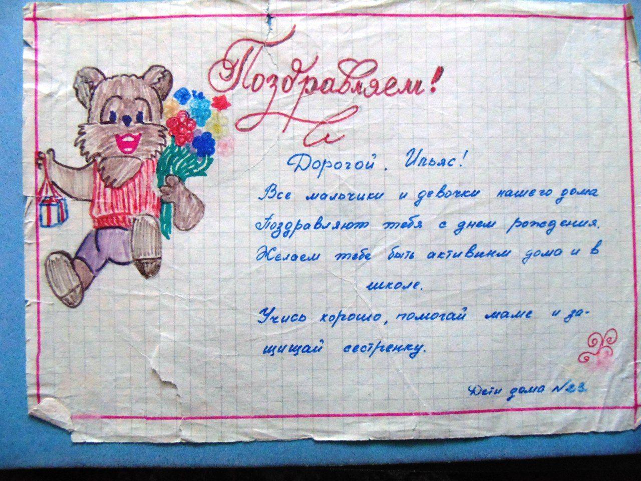 1985-1986. Поздравление Исламова Ильяса.