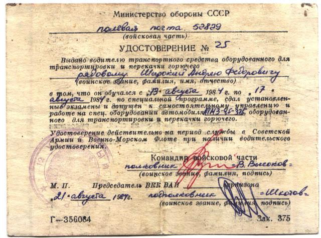 1984-09-21. Удостоверение водителя транспортного средства, оборудованного для транспортировки и перекачки горючего