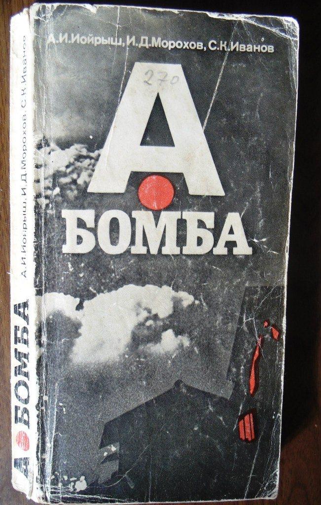 486. Книга «А бомба». Обложка