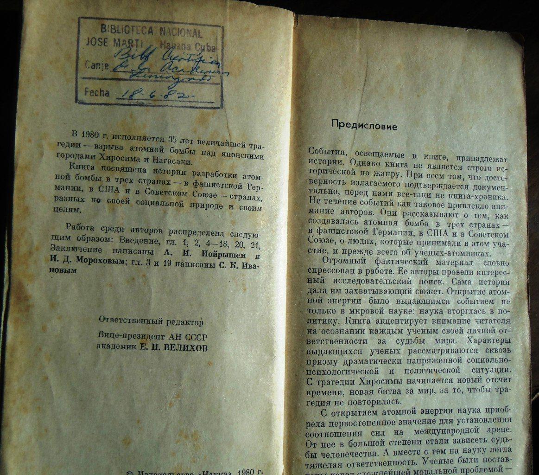 Книга «А бомба». Разворот и библиотечная печать 1982-6-18.
