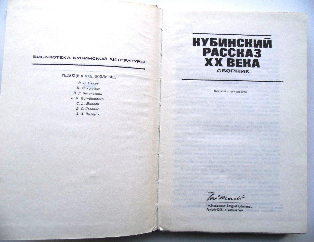 Книга на русском языке, изданная в Гаване