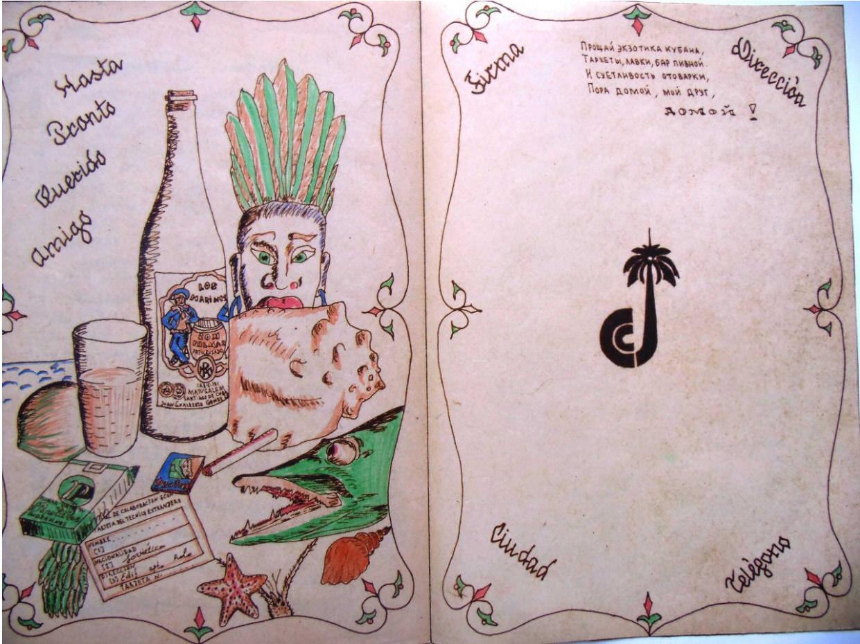 1986-12-ХХ. Заключительные страницы грамоты.