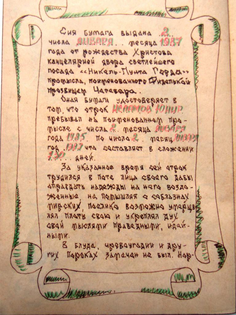 1986-12-ХХ. Первый лист текста Грамоты