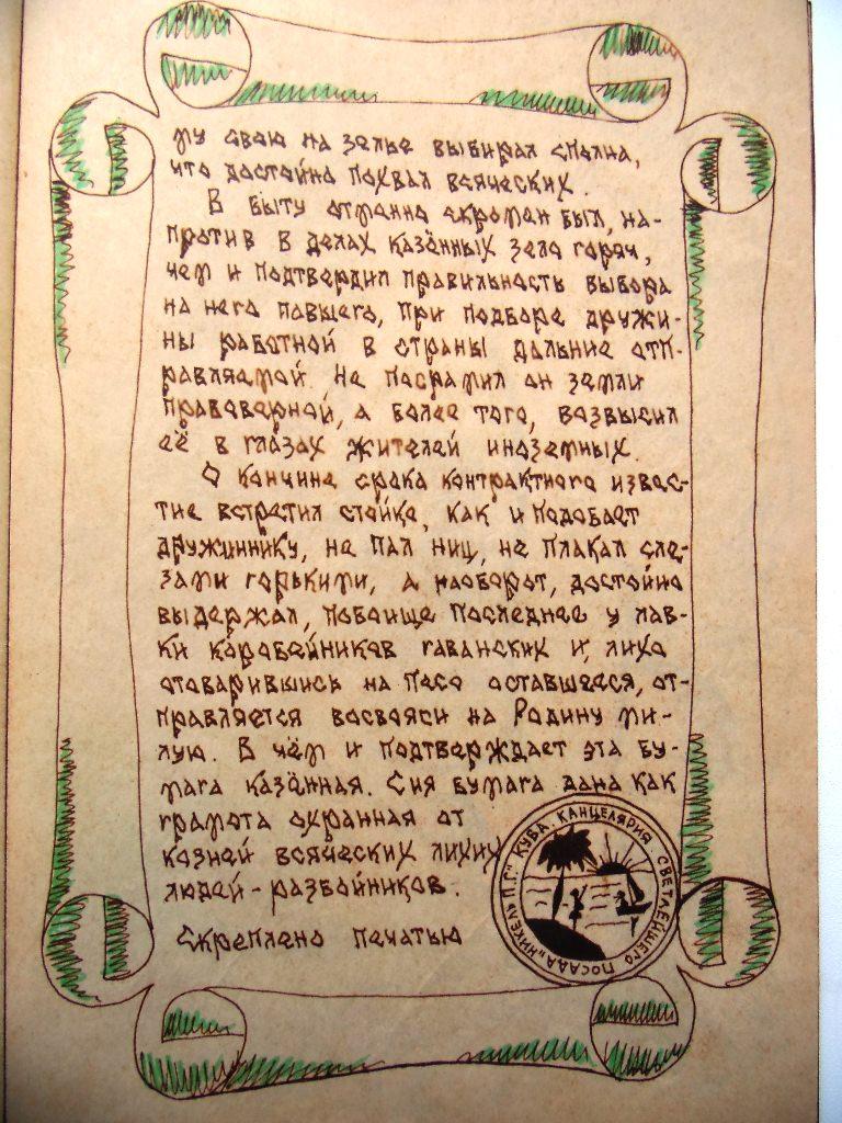 1986-12-ХХ. Второй лист текста Грамоты