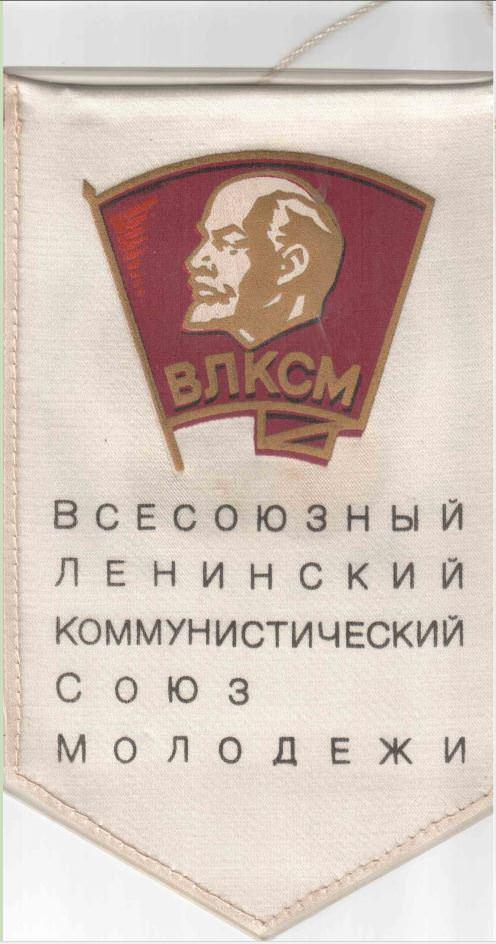 1978. Вымпел 2. Титул