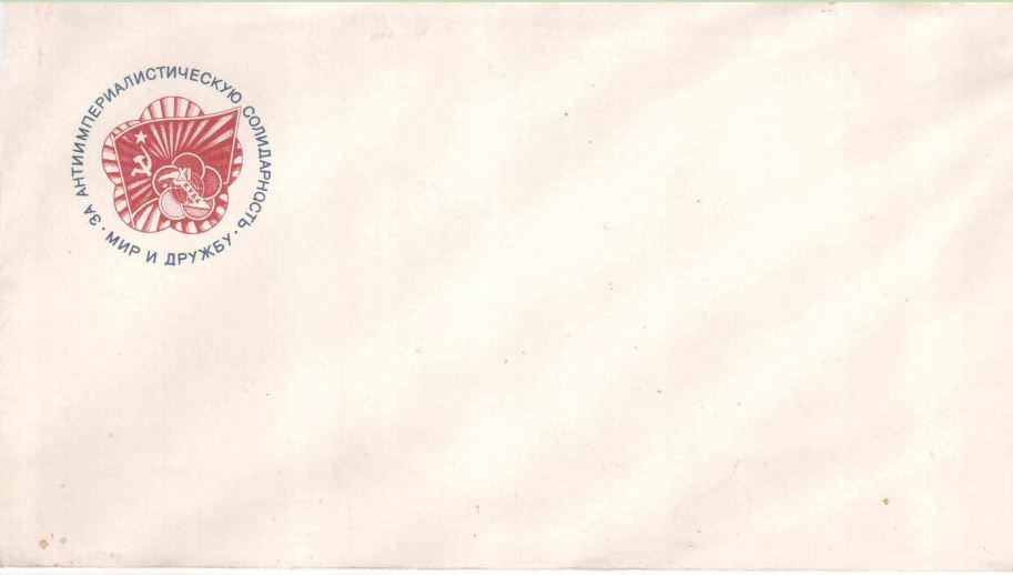 1978. Конверт от пригласительного билета