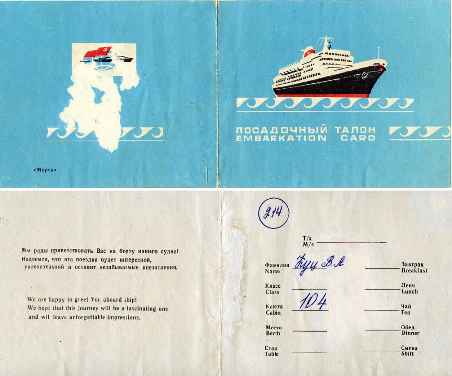 1983 «Балтика». Посадочный талон