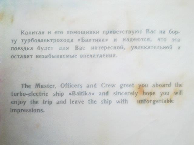 1969 «Балтика». Посадочный талон - 2