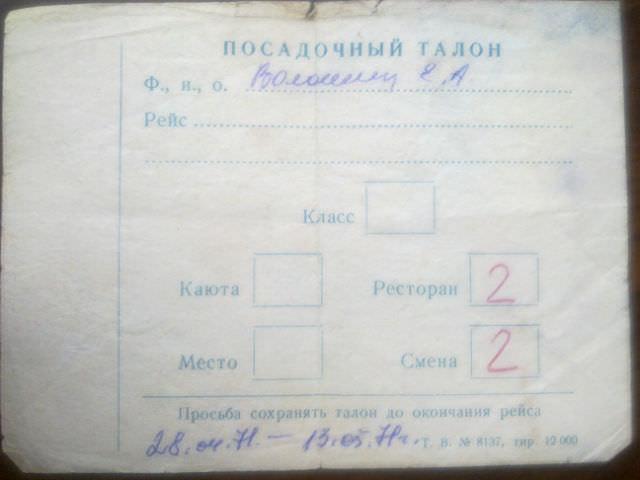 1972 «Балтика». Посадочный талон - 2