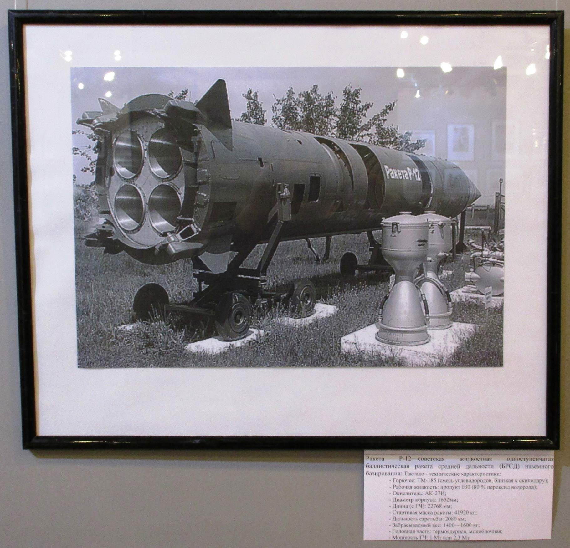 2016-10-27. Баллистическая ракета Р-12 (не Куба)