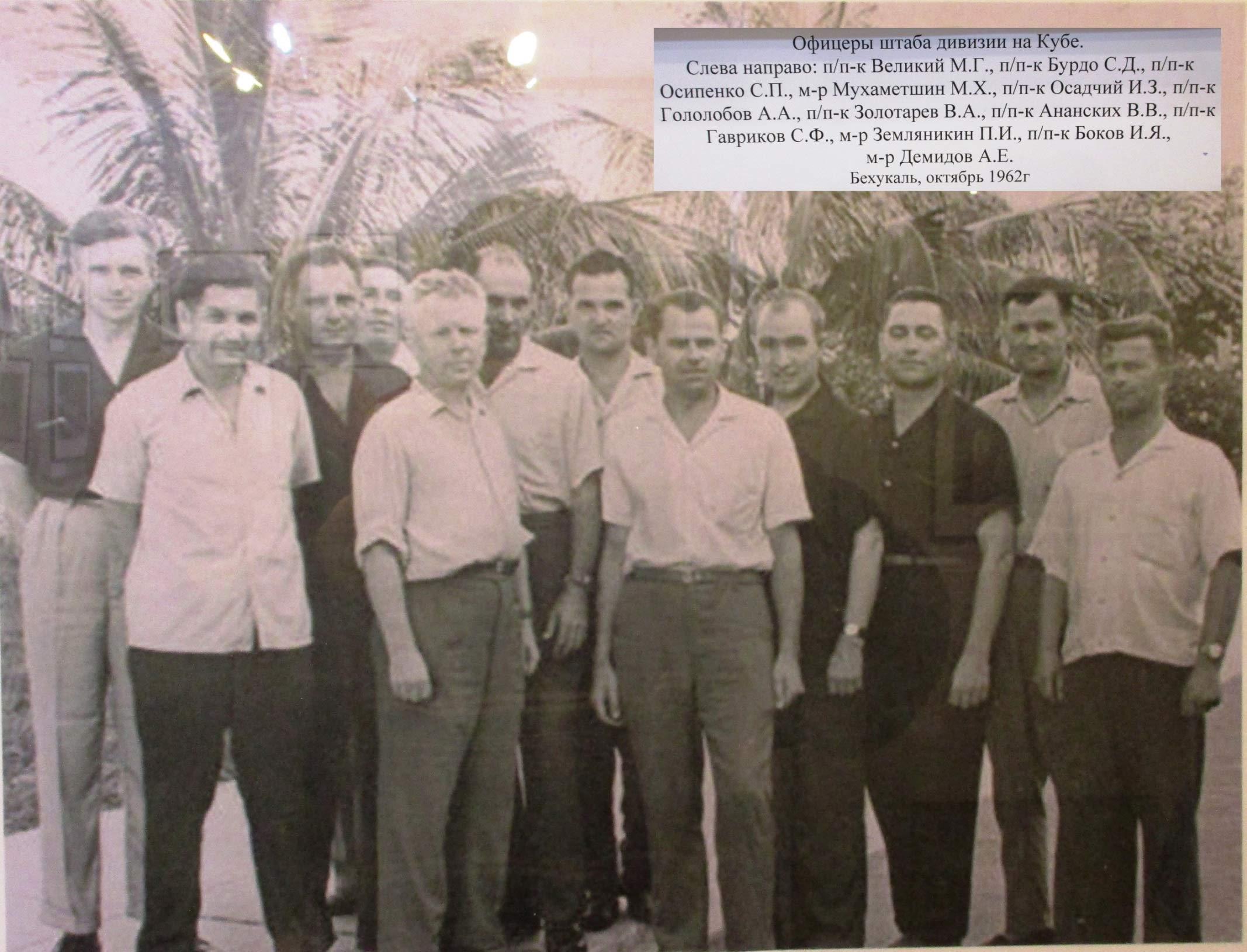 2016-10-27. Офицеры штаба дивизии на Кубе