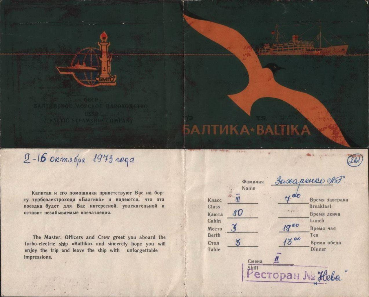 1973. Посадочный талон на «Балтику»