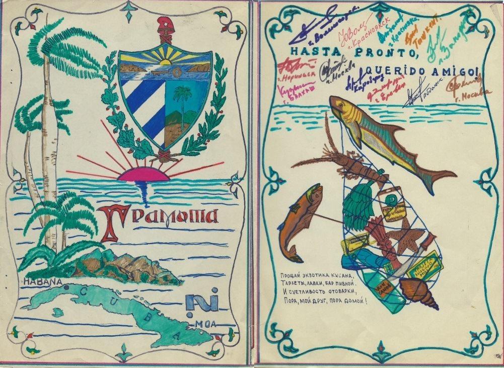 1985-06-27. Юмористическая грамота, выданная по окончанию срока контракта. Обложка.