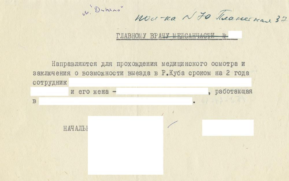 1987-09-ХХ. Направление на медкомиссию специалиста и его жены.