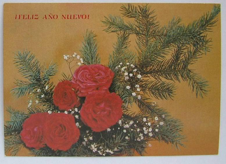 1988-1990. Новогодняя открытка