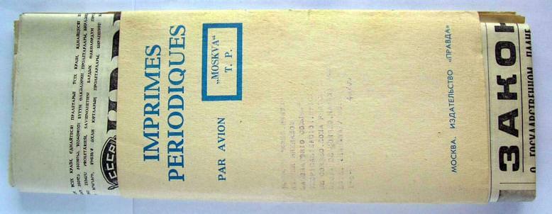 В таких упаковках советские газеты приходили на Кубу своим подписчикам-советикам.
